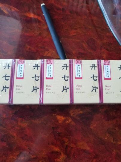 同仁堂 丹七片 0.3g*36片 晒单图