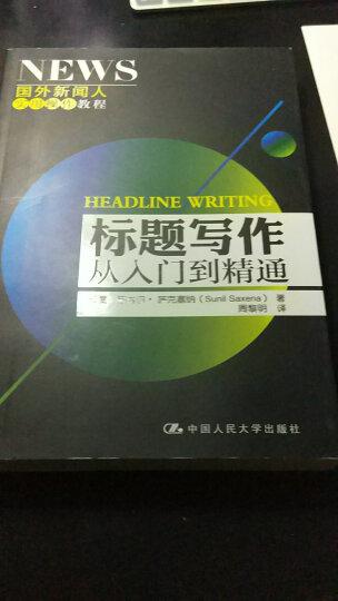 国外新闻人实用操作教程:标题写作从入门到精通 晒单图