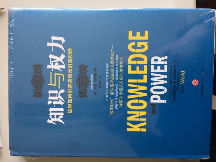 知识与权力 晒单图
