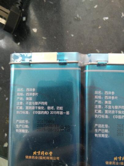 同仁堂 西洋参 20g*6盒(新老包装随机发货) 晒单图