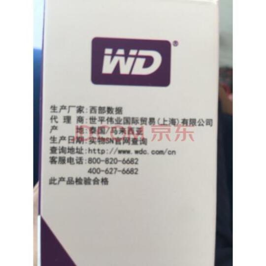 西部数据(WD)紫盘 2TB  SATA6Gb/s  64M 监控硬盘(WD20PURX) 晒单图