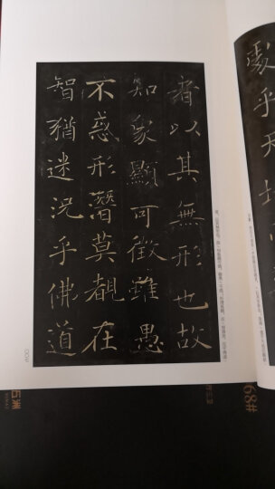 中国碑帖名品(47):褚遂良雁塔圣教序 晒单图