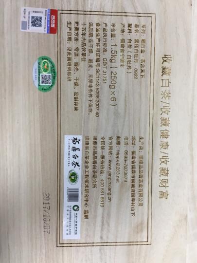 【限量】品品香老白茶 福鼎白茶白牡丹2009年茶饼 晒白金0922茶合天下1500g/箱 晒单图