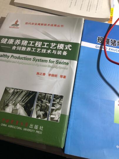 现代农业高新技术成果丛书·健康养猪工程工艺模式:舍饲散养工艺技术与装备 晒单图