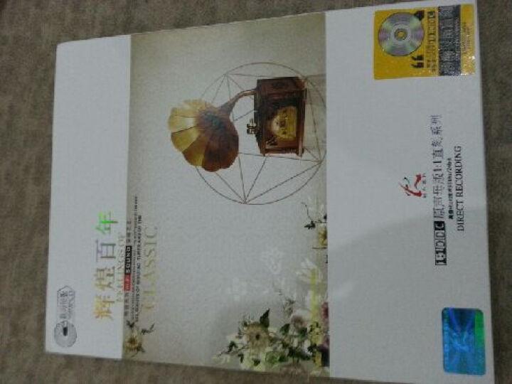 怡人唱片.HIFI发烧碟 母盘1:1直刻系列 蓝调男声 辉煌百年(CD)(京东专卖) 晒单图