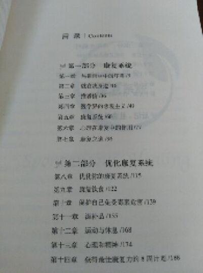 自愈力(2014版) 晒单图