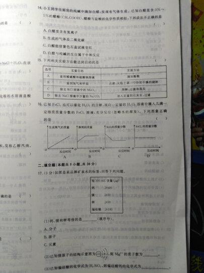 2020中考试题 天利38套 重庆市中考试题  初中化学总复习练习卷子 重庆市名校模拟试题 化学辅导 晒单图