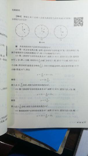 奥数教程九年级:教程+能力测试+学习手册(第六版 套装共3册) 晒单图
