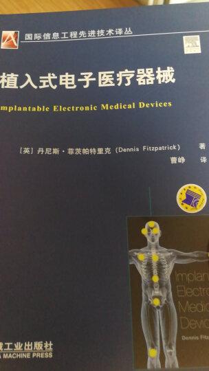 植入式电子医疗器械 晒单图
