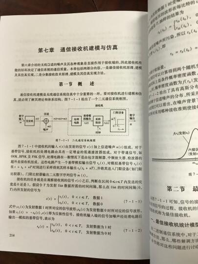 无线电通信系统仿真及军事应用 晒单图