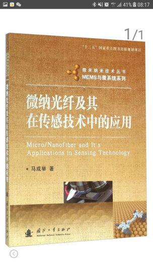 微纳光纤及其在传感技术中的应用 晒单图