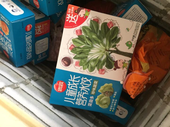 思念 儿童成长营养水饺 珍味蔬菜口味 300g 44只 早餐 火锅食材 烧烤 饺子 新老包装随机发货 晒单图
