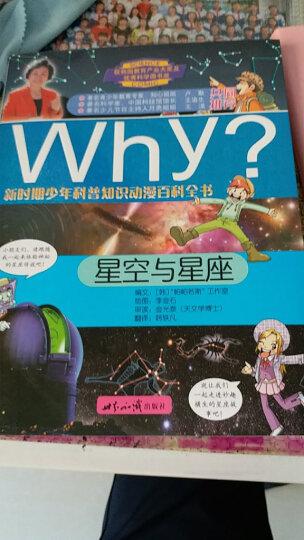 新时期少年科普知识动漫百科全书·Why星空与星座 晒单图