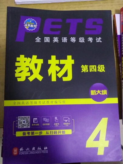 包邮2019年全国英语等级考试四级PETS4教材+指导+语法+词汇口试+听力+全真模拟+历年真题试卷 晒单图