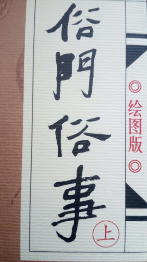 俗门俗事(套装上下册) 晒单图