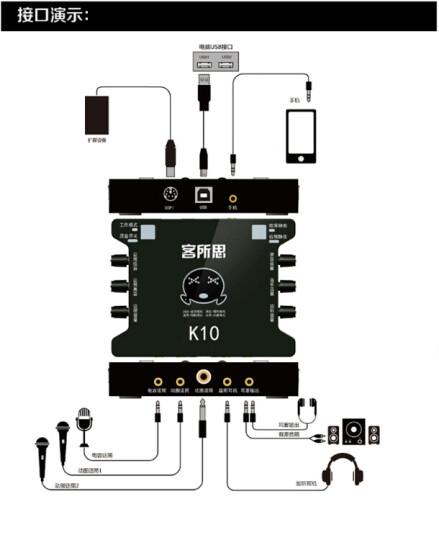 客所思K10 手机平板电脑K歌唱吧电容麦克风外置声卡套装录音设备 k10+PM80电容麦套餐 晒单图