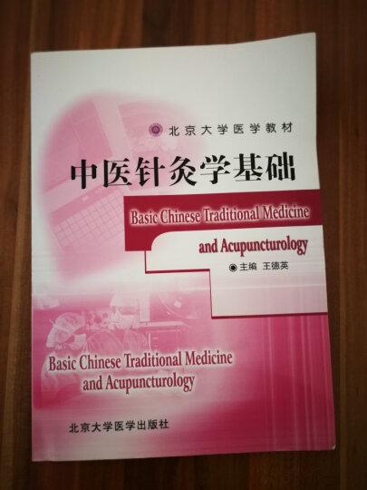 北京大学医学教材:中医针灸学基础 晒单图