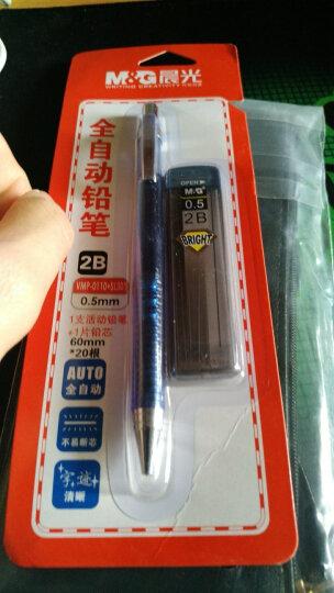 晨光(M&G) 2B树脂自动活动铅笔芯0.7mm12支 ASL60009 晒单图