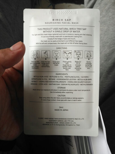 养生堂天然桦树汁补水保湿面膜5片装日本进口舒缓滋养男女 晒单图