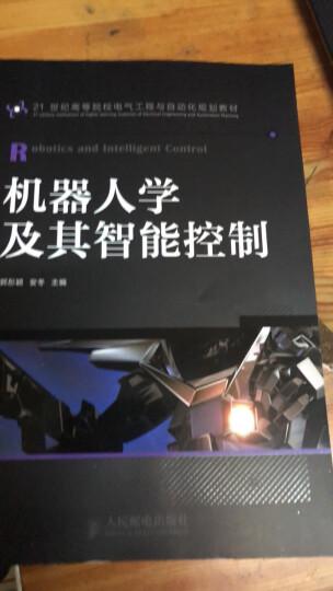 机器人学及其智能控制 晒单图