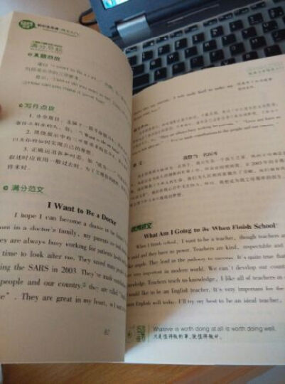 世图图书·初中生英语作文入门(新标准) 晒单图