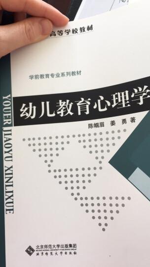新世纪高等学校教材·学前教育专业系列教材:幼儿教育心理学 晒单图