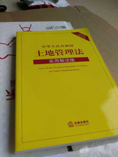 中华人民共和国土地管理法(实用解读版) 晒单图