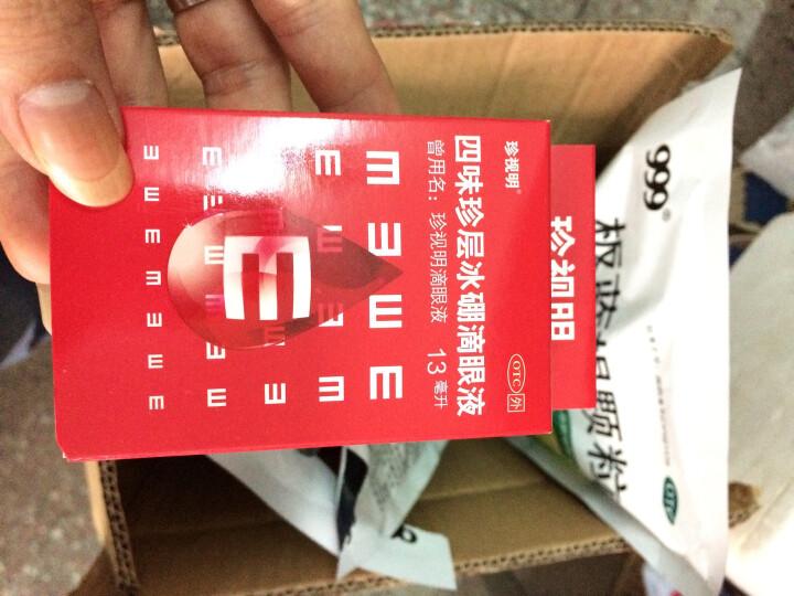 999 板蓝根颗粒 20袋 清热解毒 咽喉肿痛扁桃体炎 凉血利咽    厂家不让卖 3袋装 晒单图