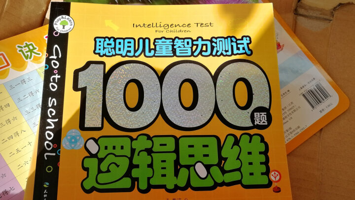聪明儿童智力测试1000题:逻辑思维 晒单图