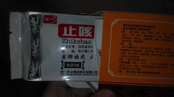 特一 止咳宝片 36片 一盒 晒单图
