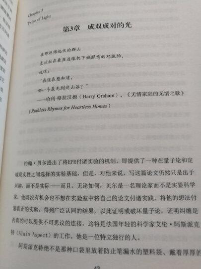 科学可以这样看丛书-量子物理学:量子宇宙+量子理论+量子纠缠+终极理论(套装4册) 晒单图