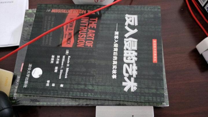 黑客传奇经典与攻防工具:反欺骗的艺术+反入侵的艺术+灰帽黑客 正义黑客的道德规范、渗试、方法和漏洞分析(套装共3册) 晒单图