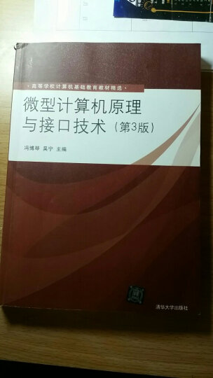 微型计算机原理与接口技术(第3版)/高等学校计算机基础教育教材精选 晒单图