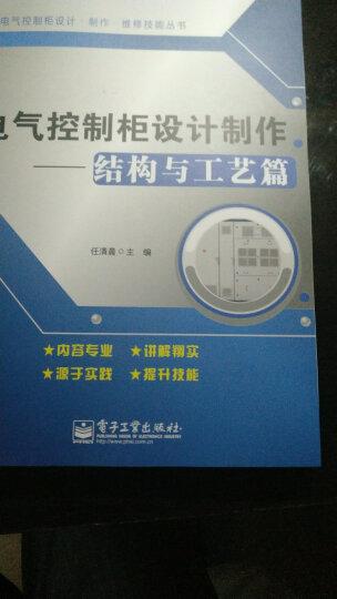 电气控制柜设计制作(结构与工艺篇) 晒单图