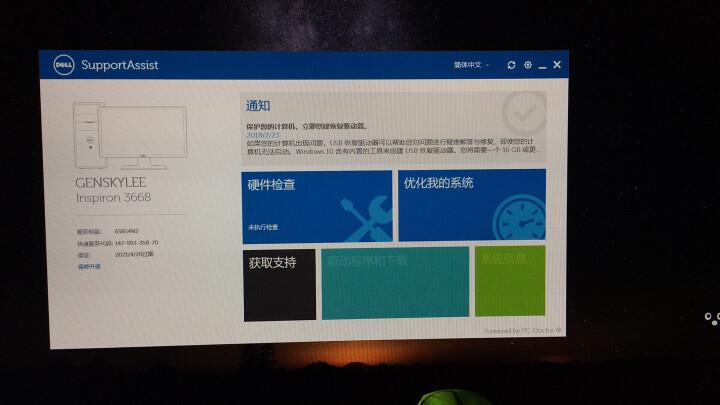 戴尔(DELL)灵越3668高性能台式电脑整机(i5-7400 8G 128GSSD+1T 2G独显 DVD 三年上门 Win10)21.5英寸 晒单图