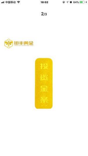 钜丰黄金5g Au9999足金金条 投资金条 支持回购 现时购买再送证书 晒单图