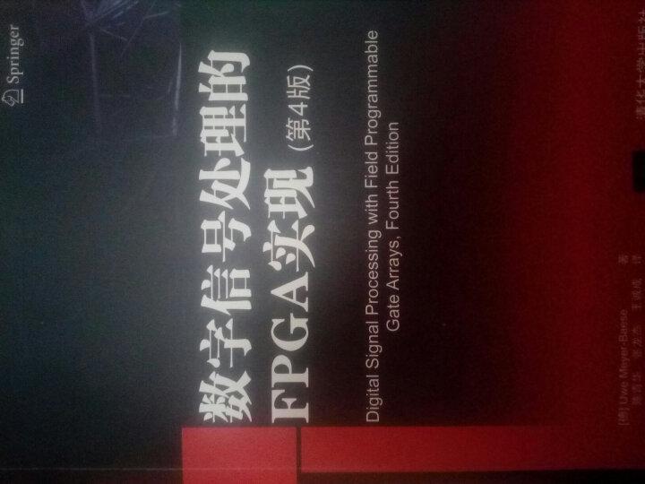 Xilinx FPGA数字信号处理权威指南:从HDL到模型和C的描述 晒单图