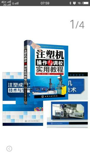 包邮  注塑成型工艺技术与生产管理+注塑机操作技术+注塑机操作与调校实用教程 晒单图