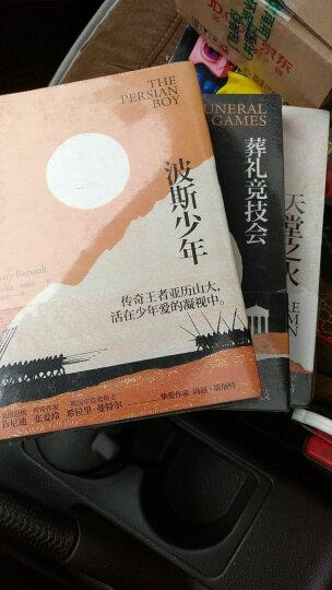 亚历山大三部曲(天堂之火+波斯少年+葬礼竞技会) 晒单图