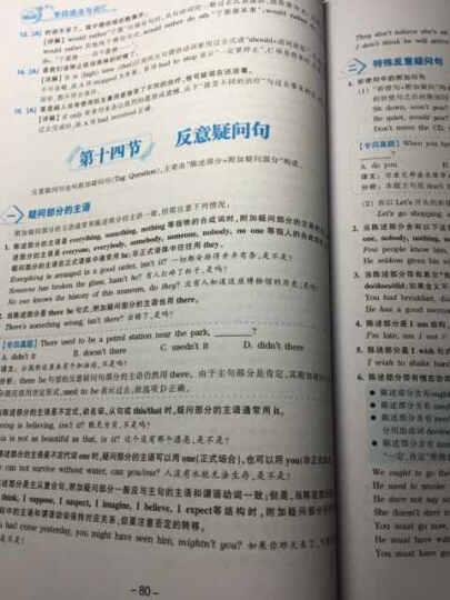 华研外语 专四语法与词汇1000题 晒单图