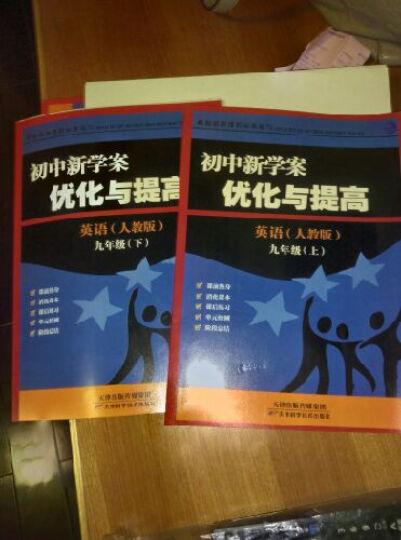 初中新学案优化与提高:英语(九年级 人教版 套装上下册) 晒单图