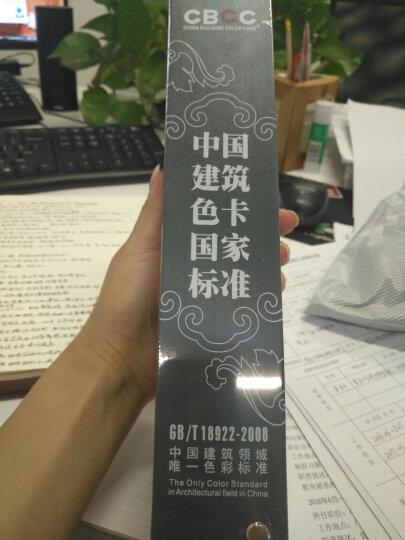 包邮 CBCC中国建筑色卡国家标准色卡GB\T18922-2008 1026色 涂料油漆色标千色卡  晒单图