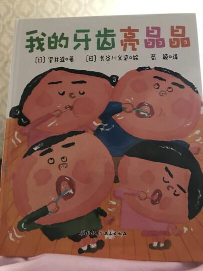 我的牙齿亮晶晶(精) 日本现代幼儿牙齿保健绘本儿童教辅读物绘画漫画卡通图画故事书籍 晒单图