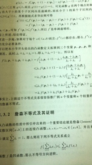 图像处理中的数学修炼 晒单图