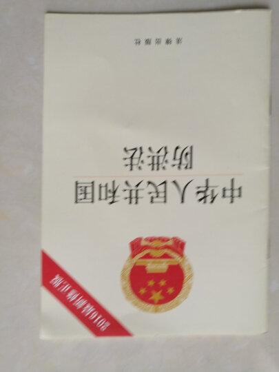中华人民共和国防洪法(2016最新修正版) 晒单图