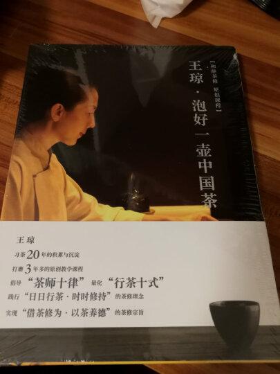王琼·泡好一壶中国茶 晒单图