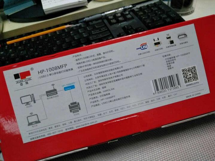 固网(Hardlink) 固网旗舰店HP-1008MFP打印共享USB口多功能打印服务器 晒单图