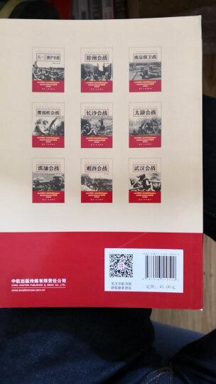 八一三淞沪会战/正面战场抗战启示录 晒单图