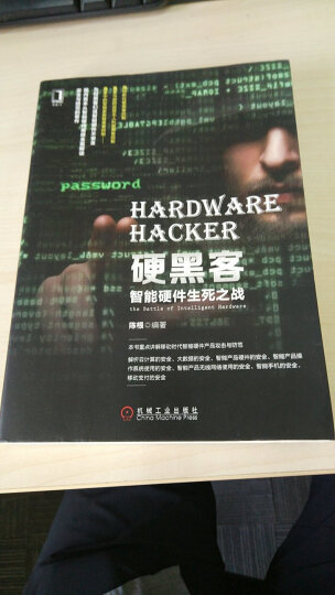 硬黑客:智能硬件生死之战 晒单图