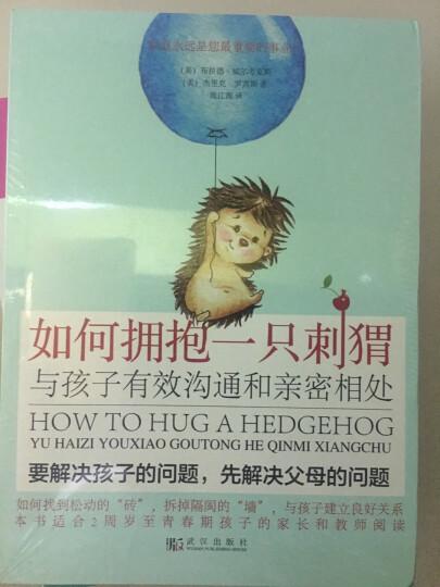 如何拥抱一只刺猬:与孩子有效沟通和亲密相处 晒单图